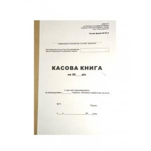 "Бух. кассовая книга А4 ""Kancler"" 100л (с/к)"