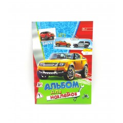 Альбом для наклеек Скат АН-1 В5 16 л Авто Колекция