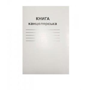 Книга канцелярская 48л = (газ) КВ-1(30)