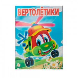 "Раскраска А4 (6л) ""К""  Вертолеты"