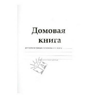 Домовая книга А4 16л офсет