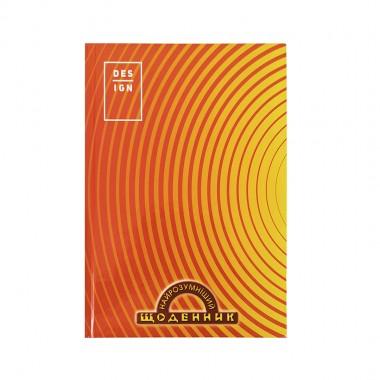 Школьный дневник Аркуш Оранжевые круги твердая обложка 16.7 х 24 см 48 листов 1В115-18