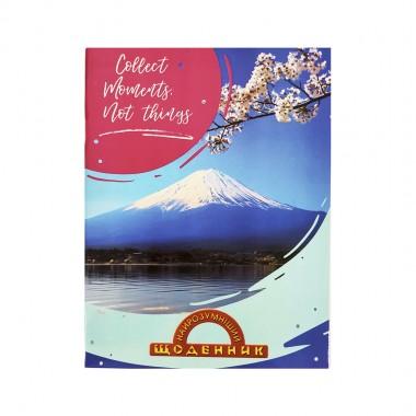 """Щоденник Найрозумніший М'ЯКА обкл.""""Фудзіяма""""1В2002"""