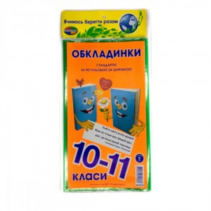 Обложки регулируемые 10-11кл (150мк) + наклейки (9шт)