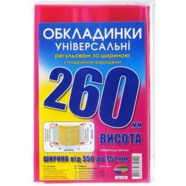 Обложки регулир. №2/260 (3шт)