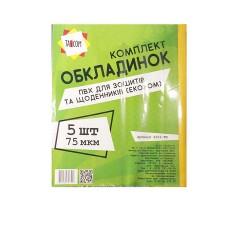 Обложка А5 для тетрадей и дневника цв,кант 2203-ТМ  75мкм