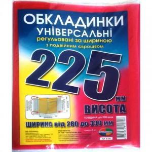 Набор обложек универсальных регул.ширина  Н 225мм 3шт/уп 200мкр. (150)