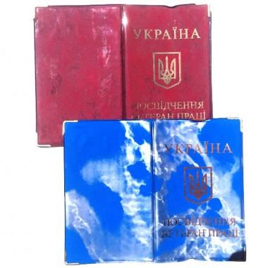 Обложка для Посвідчення Ветеран Праці (глян.)