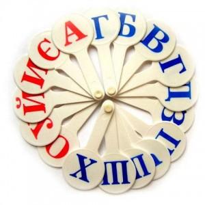 Набор букв пластик веер (русская абетка)