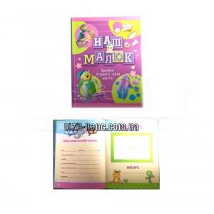 Фотоальбом для новорожденного Kidis Наш Малыш  30 х 23 см 66 страниц розовый