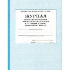 """Бух. журнал """"Журнал регистр. инстр. по БЖД"""" офс. Укр."""