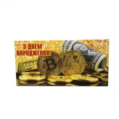 Конверт для грошей простий КВ-18-20 чоловіча укр(м/мол.)З Днем народження!