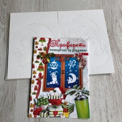 Новогодние и рождественский трафареты А5ф., обл. полноцветная, 6 картонних трафаретов, инструкция ,