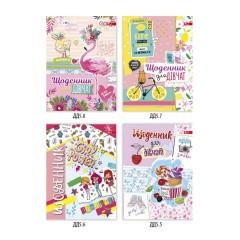 Щоденник для дівчат В5,64арк,обкладинка тверд. палітурка УФ-лак, глітер, блок кольровий
