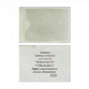 Конверт обложка для  техталона страховки ТАЛАН 10х7 см самоклеющийся