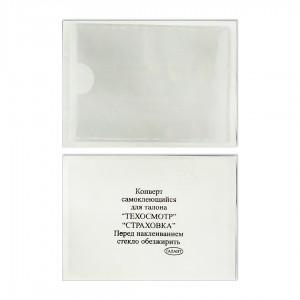 Конверт обложка для  техталона страховки ТАЛАН 12х9 см самоклеющийся