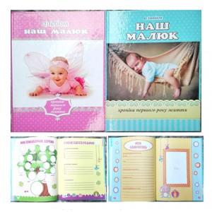Фотоальбом для новорожденного Kidis Наш Малыш  30 х 23 см 66 страниц голубой