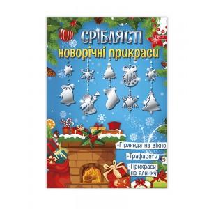 Новогодние украшения А4ф,  обл. мелов. Цветная,  блок: 4 листа металлизированого серебряного картона